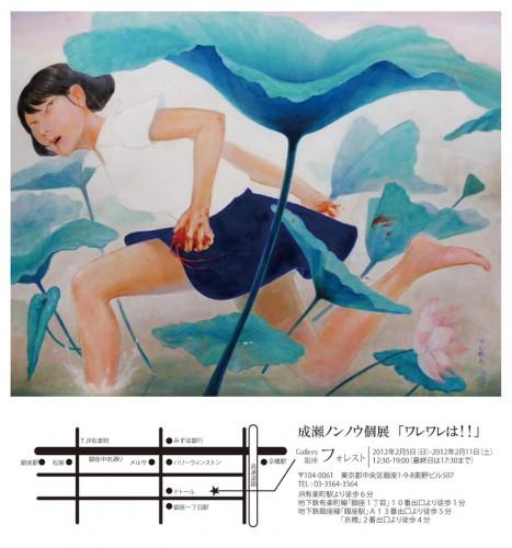成瀬ノンノウ個展 「ワレワレは!!」