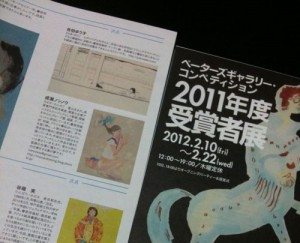 ペーターズギャラリー・コンペティション2011年度受賞者展