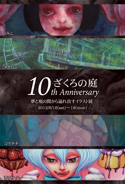 ざくろの庭10