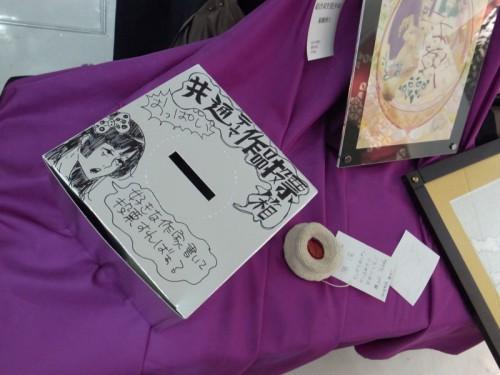 投票箱(イラスト・題字は星之杏奈氏作)